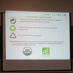 """Тренінг """"Управління якістю навколишнього середовища в країнах Євросоюзу"""""""